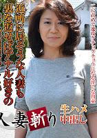 C0930 hitozuma0717 広山 慶子 Keiko Hiroyama
