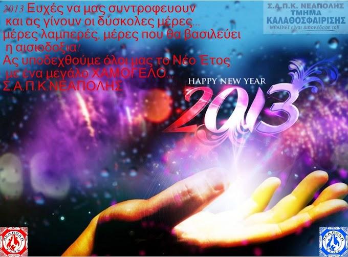 Καλή χρονιά από το ΠΚ Νεάπολης