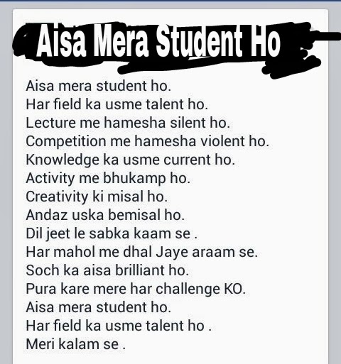 teacher and student relationship in hindi