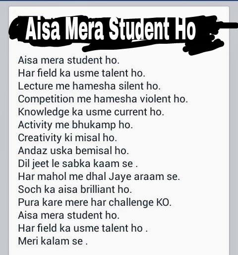 Student shayari in hindi teacher student shayari love for Terrace meaning in hindi
