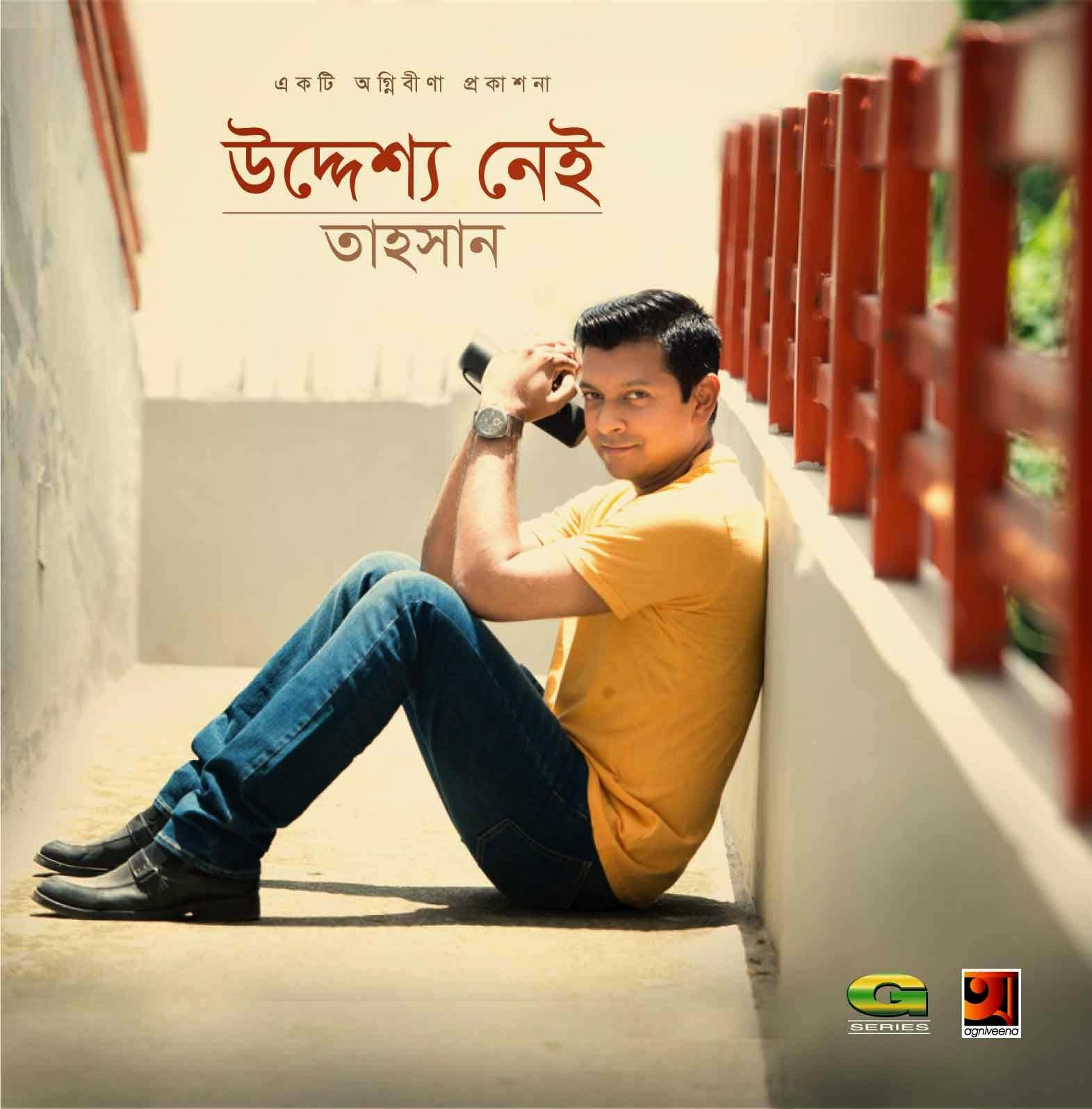 Ato maya by tahsan full bangla songs – couple | bangla single mp3.