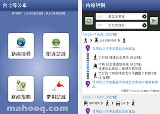 台北等公車 APK / APP 下載,台北市、新北市公車動態查詢 APP,Android 版