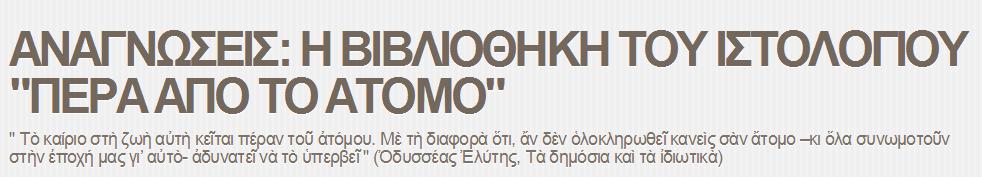 ΑΝΑΓΝΩΣΕΙΣ