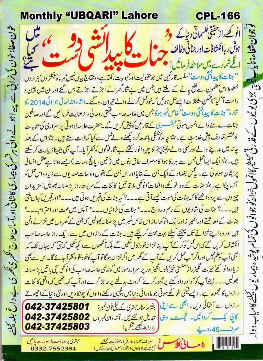 ubqari june 2014 back page
