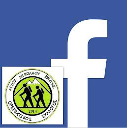 ο Ο.Σ.Α.Ν. στο facebook
