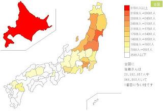姓名 名字 苗字 ランキング 鈴木 佐藤 日本地図 分布地図 検索