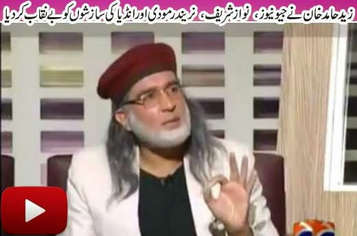 Khabar Naak Latest Episode 06 December 2014
