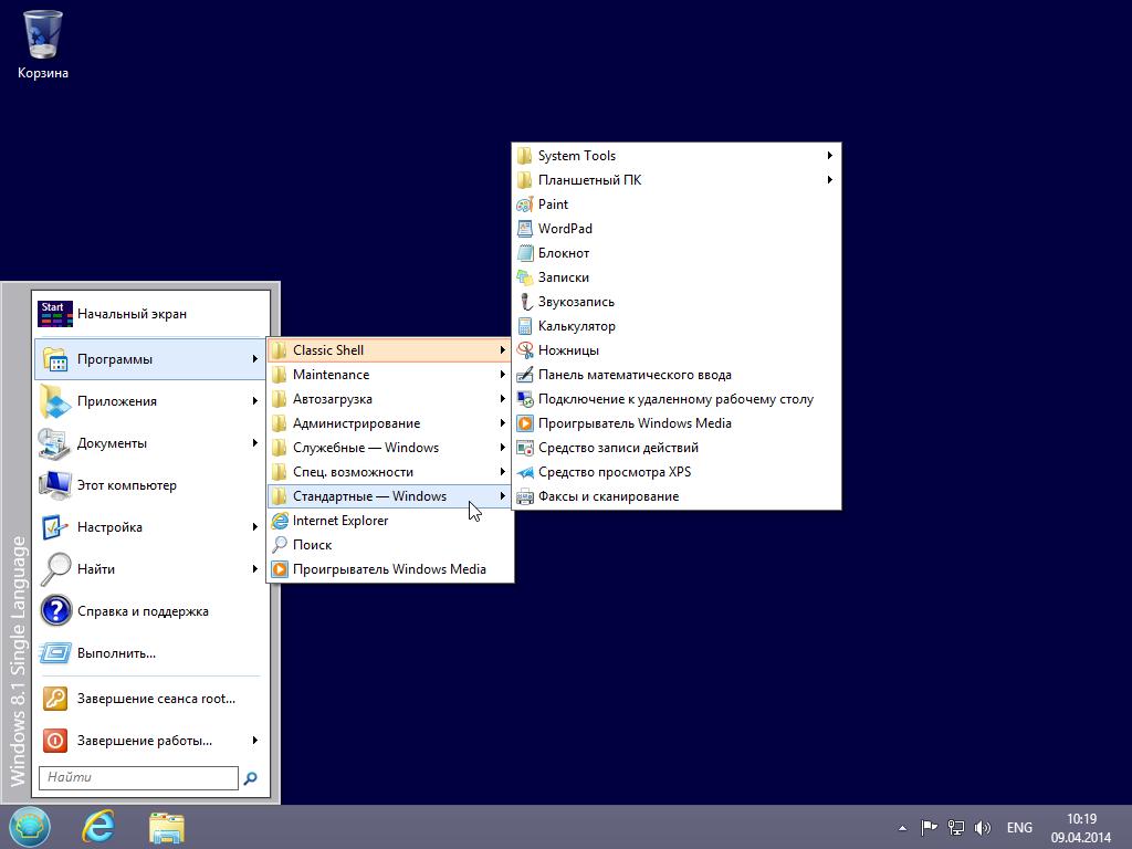 Как вернуть кнопку Пуск в Windows 8, 8.1 - Меню Пуск - Стандартные - Windows после настройки Classic Shell