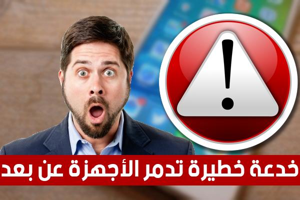 خدعة خطيرة جدا قد تتسبب في تدمير و تشنيج أجهزة أصدقائك عن بعد !