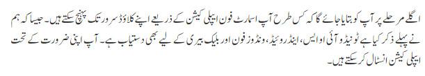 Urdu Tutorial Part 8