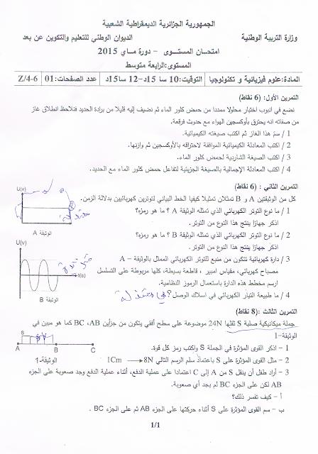 امتحان المستوى الرابعة متوسط 12-13 ماي 2015