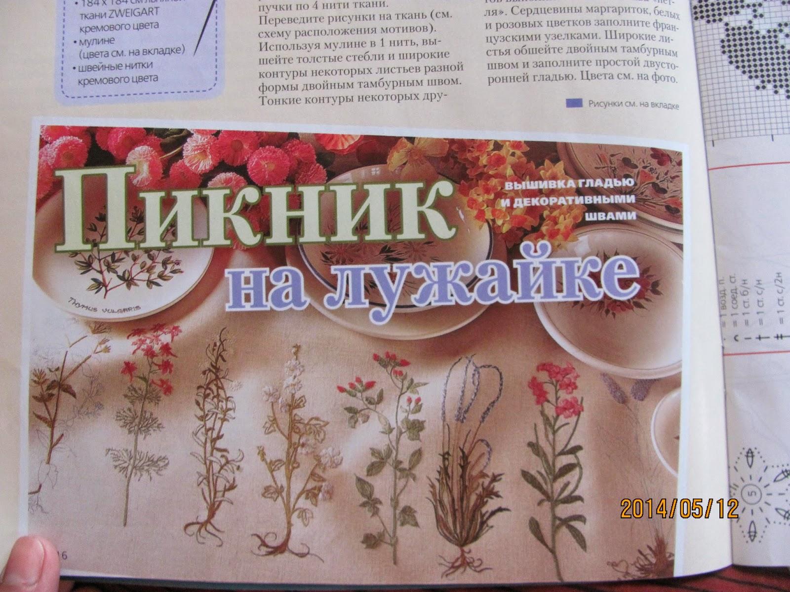 Разные журналы по вышивке 261