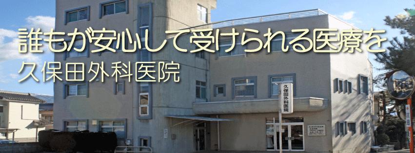 久保田外科医院