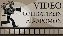 VIDEO ΔΙΑΔΡΟΜΩΝ