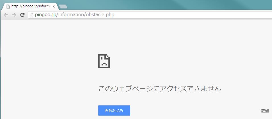 PINGOO!(ピングー)- 障害情報 http://pingoo.jp/information/obstacle.php  Google Chrome でアクセスした状態 このウェブページにアクセスできません  2015/1/18 9:30 現在接続できない状態