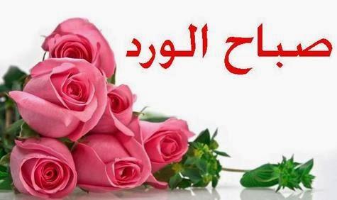 مجموعة صور صباح الخير جميلة 2019 بطاقات صباح الخير روعه