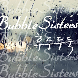 Bubble Sisters (버블시스터즈) - Hudududuk (후두두둑)