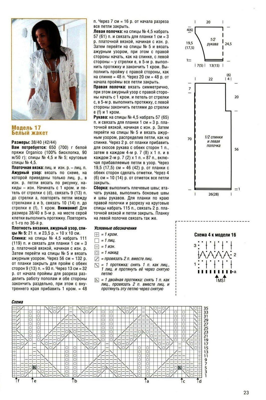 Вязание спицами и крючком. Вязание для малышей и взрослых 21