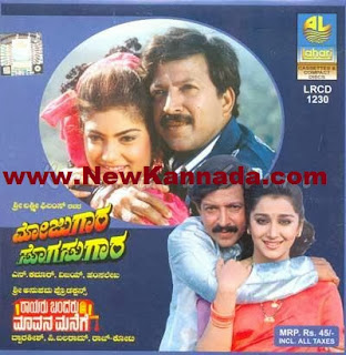Mojugaara Sogasugaara (1995) Kannada Movie Mp3 Songs Download