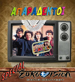 SPECIAL EUROVISION RETRO TV