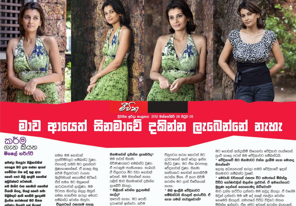 sinhala wala katha gossip hot gossip lanka news home design 2017