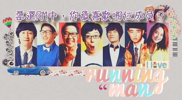 票選《Running Man》中,你最喜歡哪位成員(Who is your favorite member)?