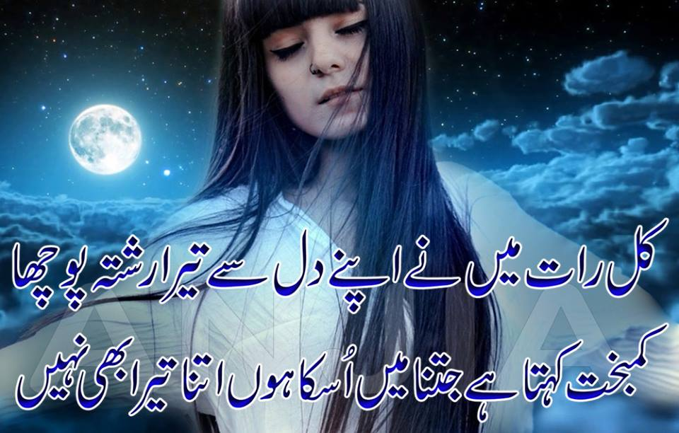 Sad Love Baby Wallpaper : Poetry Romantic & Lovely , Urdu Shayari Ghazals Baby Videos Photo Wallpapers & calendar 2017 ...
