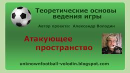 """Мой канал в YouTube - """"Неизвестный футбол"""""""