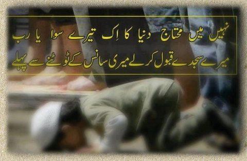 Islamic Urdu Poetry