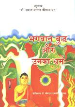 भगवान बुद्ध और उनका धर्म - डां बोधिसत्व अम्बेडकर