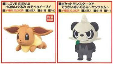 Pancham Large Plush Eevee Lying Cushion Banpresto