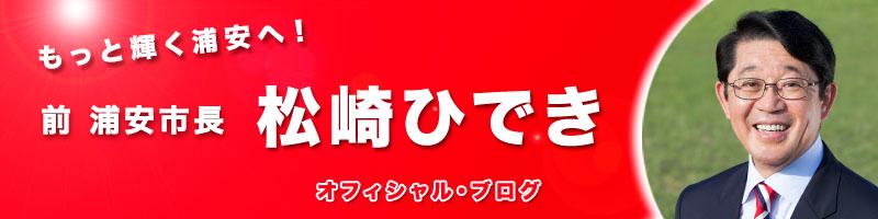 前浦安市長 松崎秀樹の公式ブログ