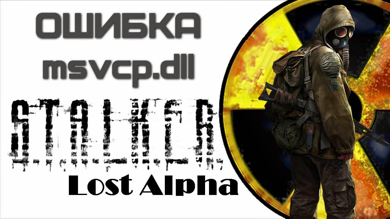 Stalker Lost Alpha - ошибочный образ (MSVCP120.dll)