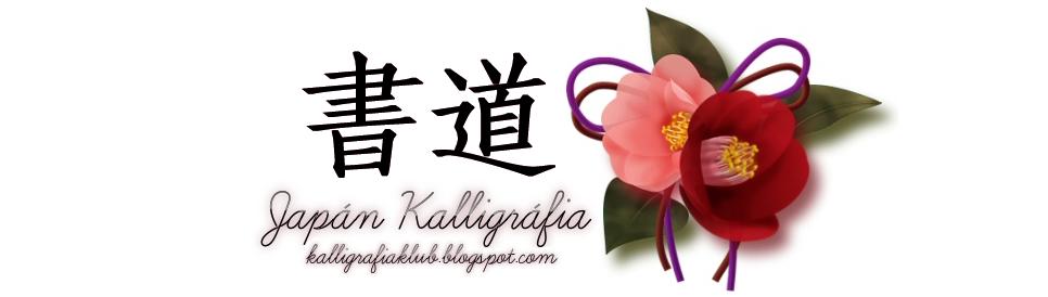 KRE Japán Kalligráfia (KRE書道クラブ)
