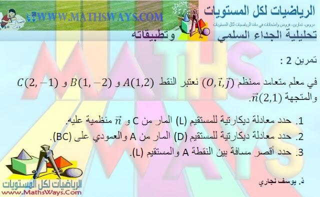 طريقة تحديد معادلة ديكارتية لمستقيم مار من نقطة ومعرف بمتجهة منظمية عليه ثم طريقة تحديد المسافة بين نقطة ومستقيم.