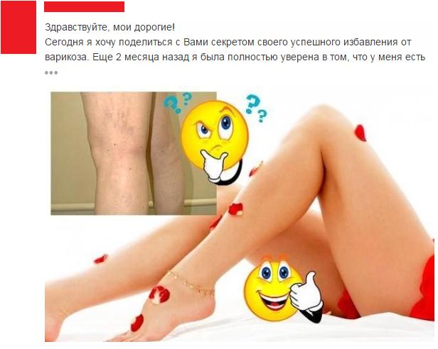 Реклама в группе Одноклассники