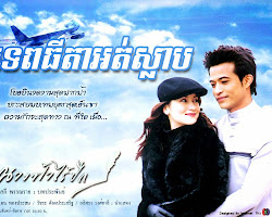 [ Movies ]  Tepthida Ort Slarb - Khmer Movies, Thai - Khmer, Series Movies