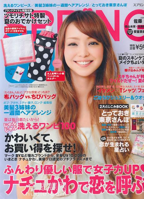 srping magazine scans august 2012 namie amuro