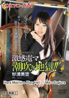 [Tokyo Hot] n1074 – Sugiura Misora