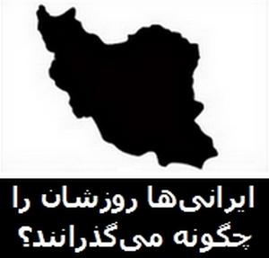 ایرانیها روزشان را چگونه میگذرانند؟