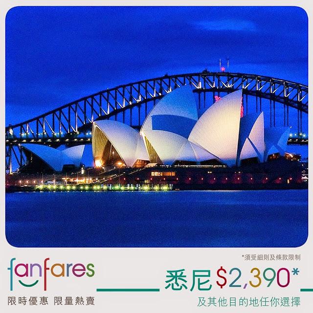 fanfares 悉尼 港幣2390,連稅港幣3612