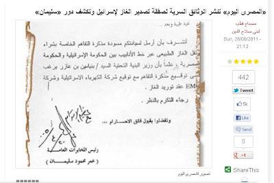 """الملف الأسود لـ""""عمر سليمان"""" 13.JPG"""