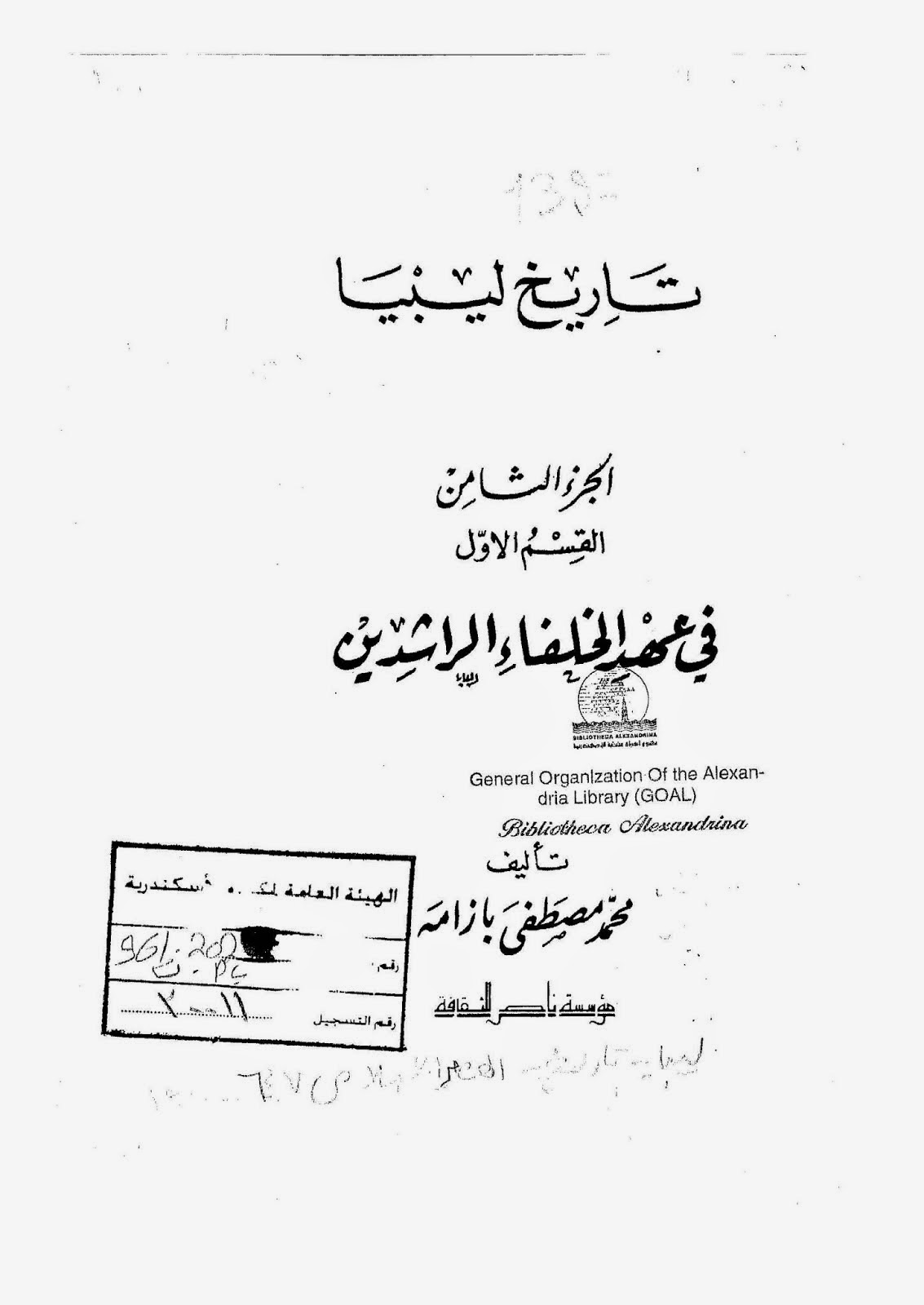 حمل الكتاب تاريخ ليبيا في عهد الخلفاء الراشدين لـ محمد مصطفى بازامة