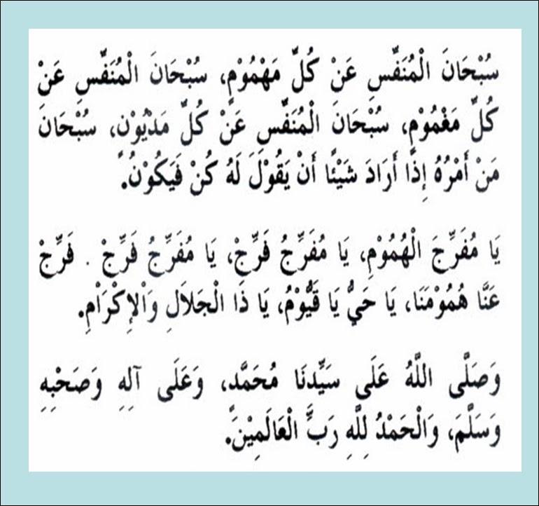 Doktor Jiwa Doa Selepas Membaca Surah Yasin