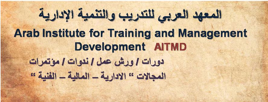 المعهد العربي للتدريب والتنمية الإدارية AITMD