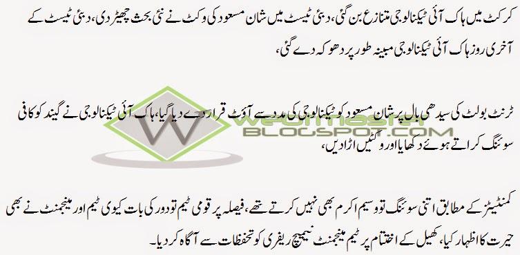 shan masood dismissal in urdu