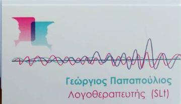 Λογοθεραπεία- Παραμύθια του Λόγου