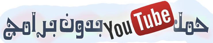 تحميل فيديو اليوتيوب بدون برامج