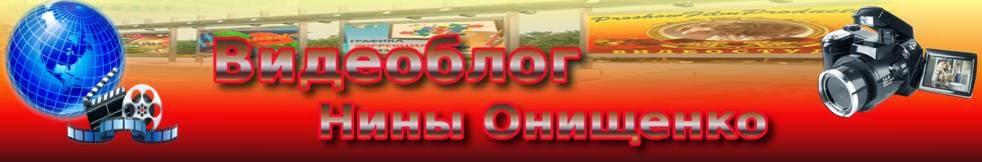 Видеоблог онлайн от Нины Онищенко.