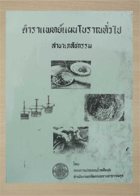 จำหน่ายหนังสือเรียนเภสัชกรรมไทย